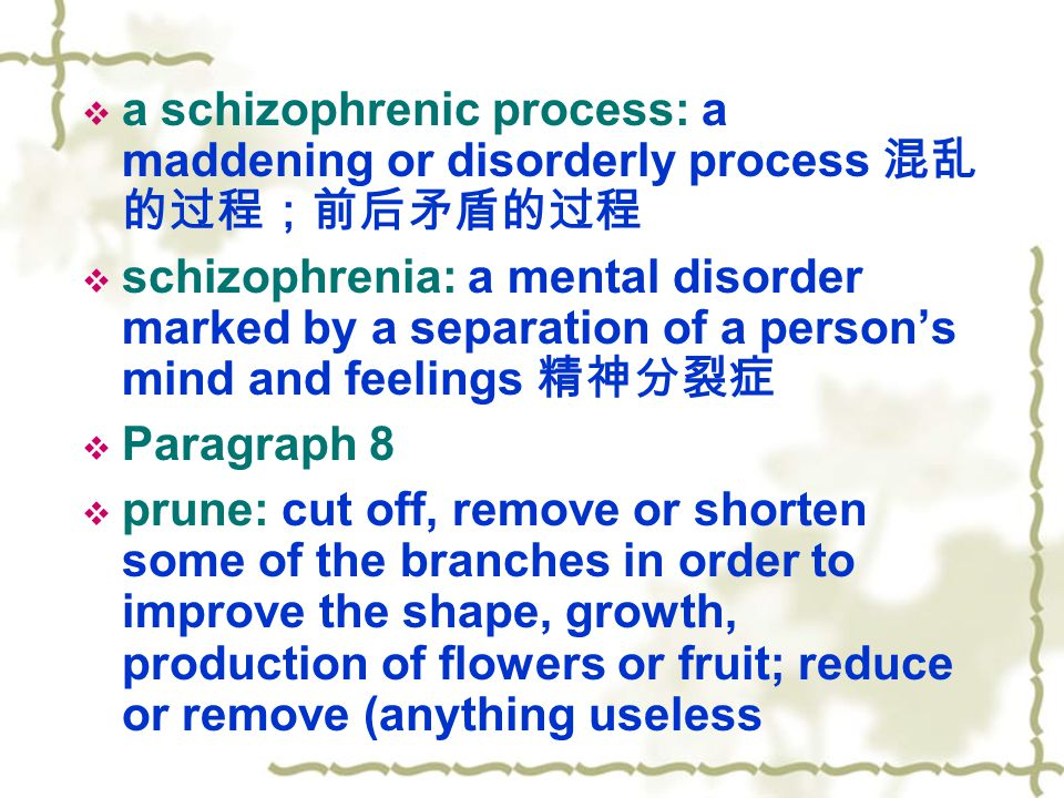  or unwanted) from (something) by making careful choices 修剪;删除  spontaneous: happening as a result of natural feelings or cause, without outside force or influence, or without being planned 自然产生的,自发的  spontaneity: naturalness  Paragraph 9  positive: sure; having no doubt about something