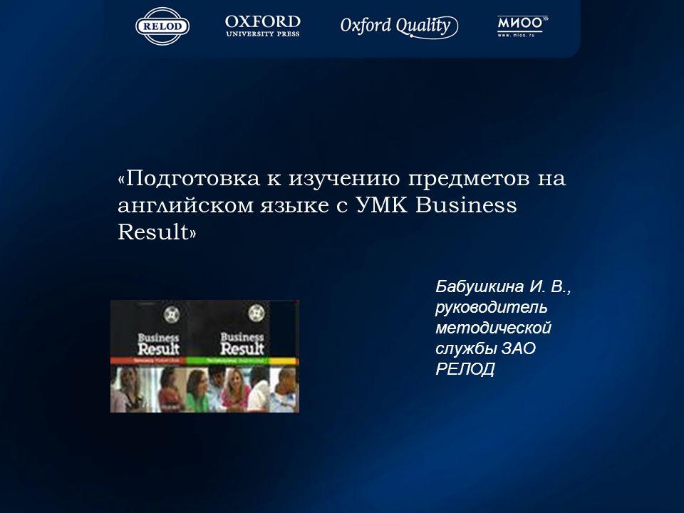 «Подготовка к изучению предметов на английском языке с УМК Business Result» Бабушкина И.