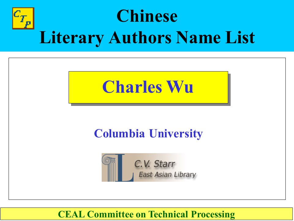 Chinese Literary Authors Name List Cornell University CEAL Committee on Technical Processing Teresa Mei