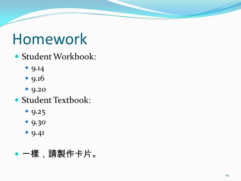 Homework Student Workbook: 9.14 9.16 9.20 Student Textbook: 9.25 9.30 9.41 一樣,請製作卡片。 14