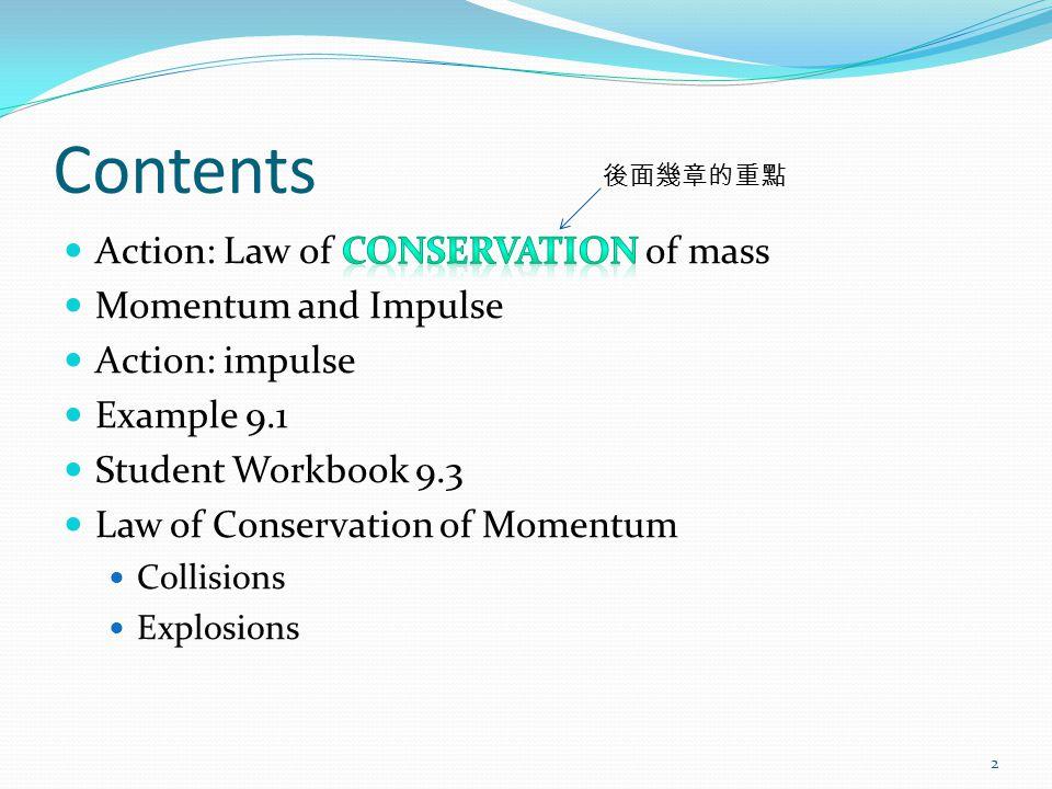 Contents 2 後面幾章的重點