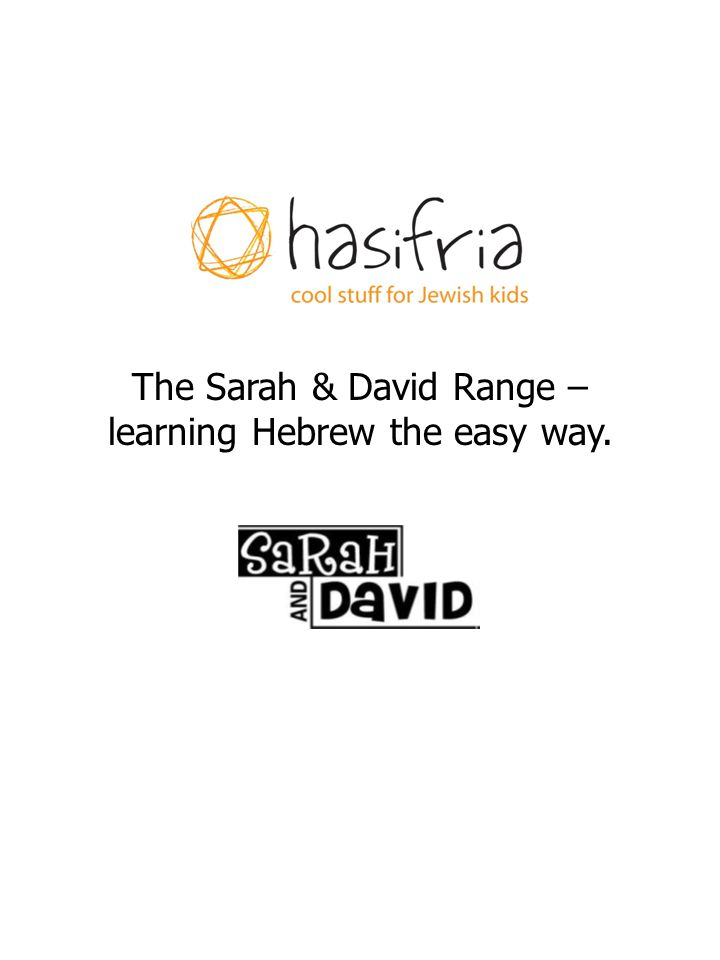 The Sarah & David Range – learning Hebrew the easy way.