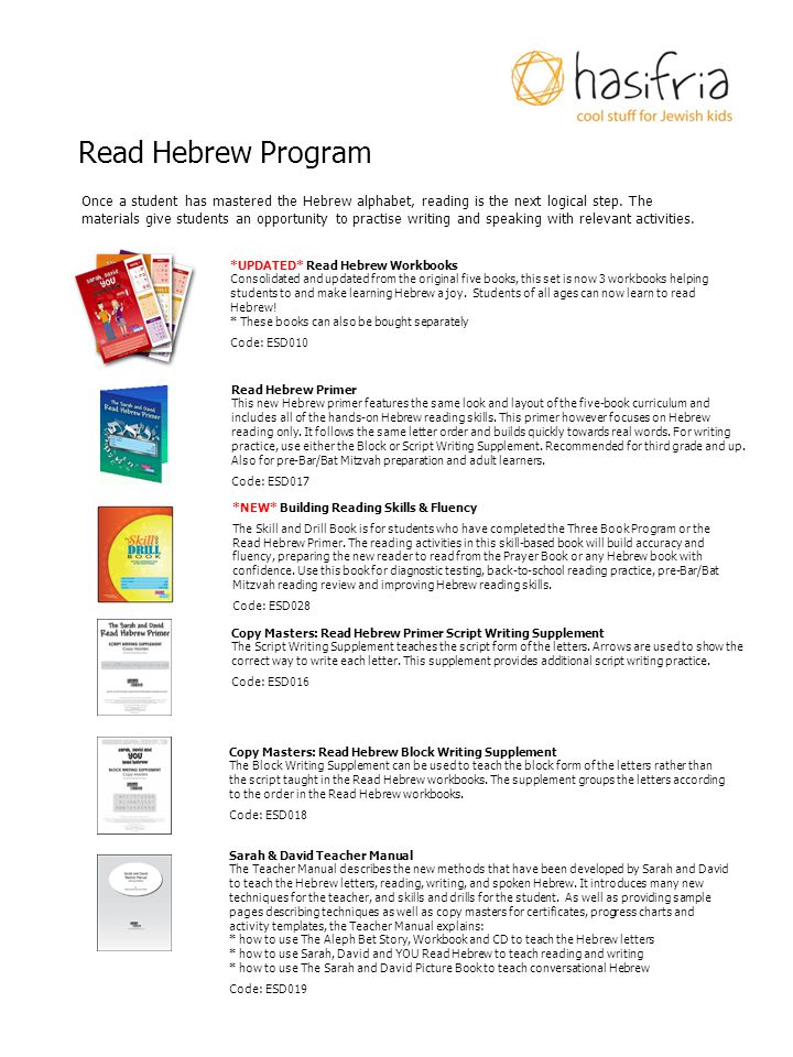 Read Hebrew Program Once a student has mastered the Hebrew alphabet, reading is the next logical step.