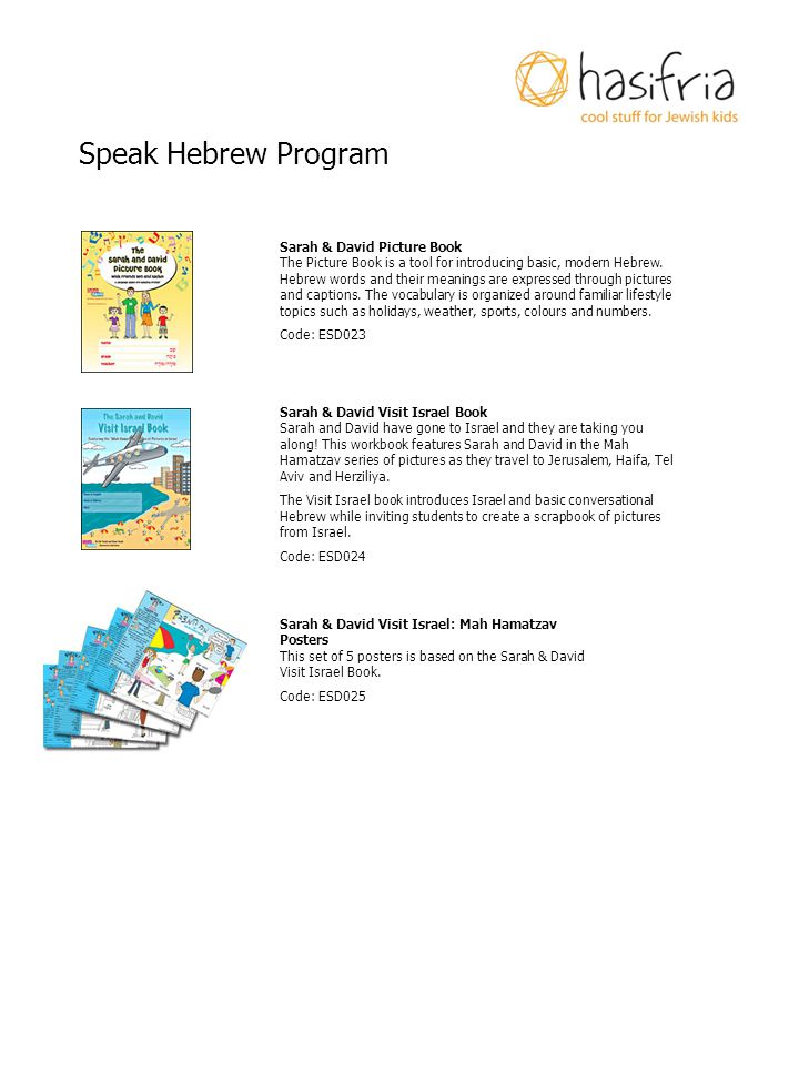 Speak Hebrew Program Sarah & David Picture Book The Picture Book is a tool for introducing basic, modern Hebrew.