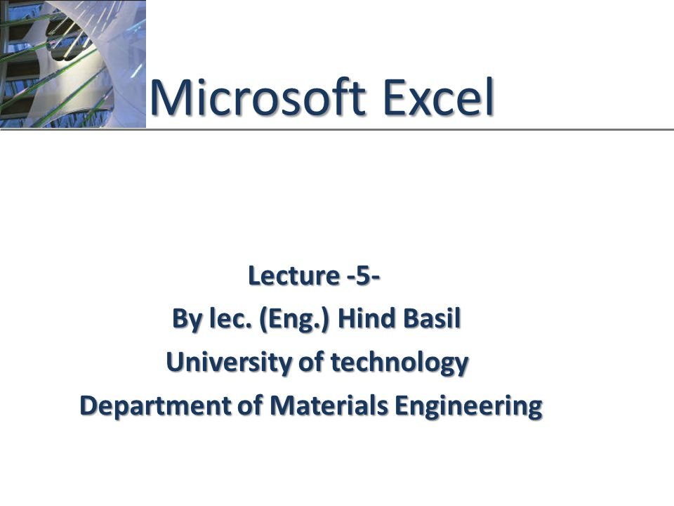 XP Microsoft Excel Lecture -5- By lec. (Eng.) Hind Basil University of technology Department of Materials Engineering