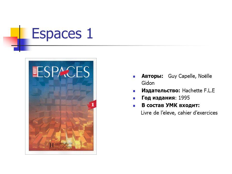 Espaces 1 Авторы: Guy Capelle, Noёlle Gidon Издательство: Hachette F.L.E Год издания: 1995 В состав УМК входит: Livre de l'eleve, cahier d'exercices