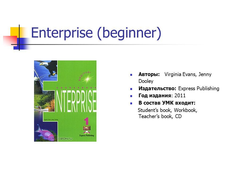 Enterprise Grammar 4 Авторы: Virginia Evans, Jenny Dooley Издательство: Express Publishing Год издания: 2011 В состав УМК входит: Student's book