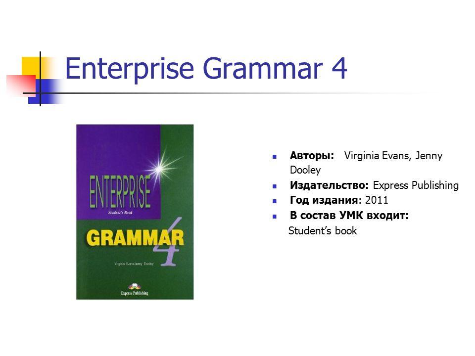 Essential Grammar in Use (elementary) Авторы: Raymond Murphy Издательство: Cambridge university press Год издания: 2011 В состав УМК входит: Student's book