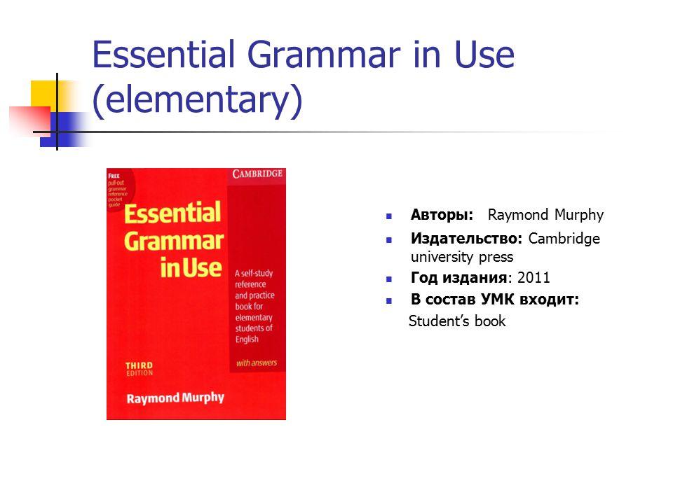 Oxford Practice Grammar (basic) Авторы: Norman Coe, Mark Harrison, Ken Paterson Издательство: Oxford university press Год издания: 2011 В состав УМК входит: Student's book, CD-ROM