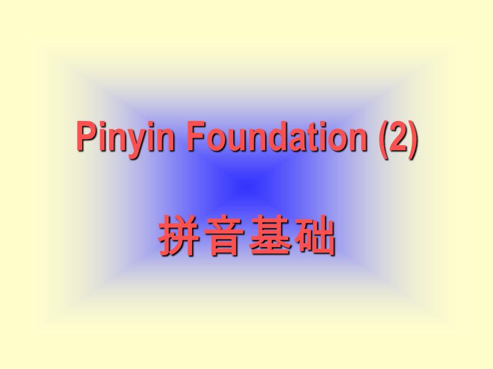 Pinyin Foundation (2) Pinyin Foundation (2) 拼音基础