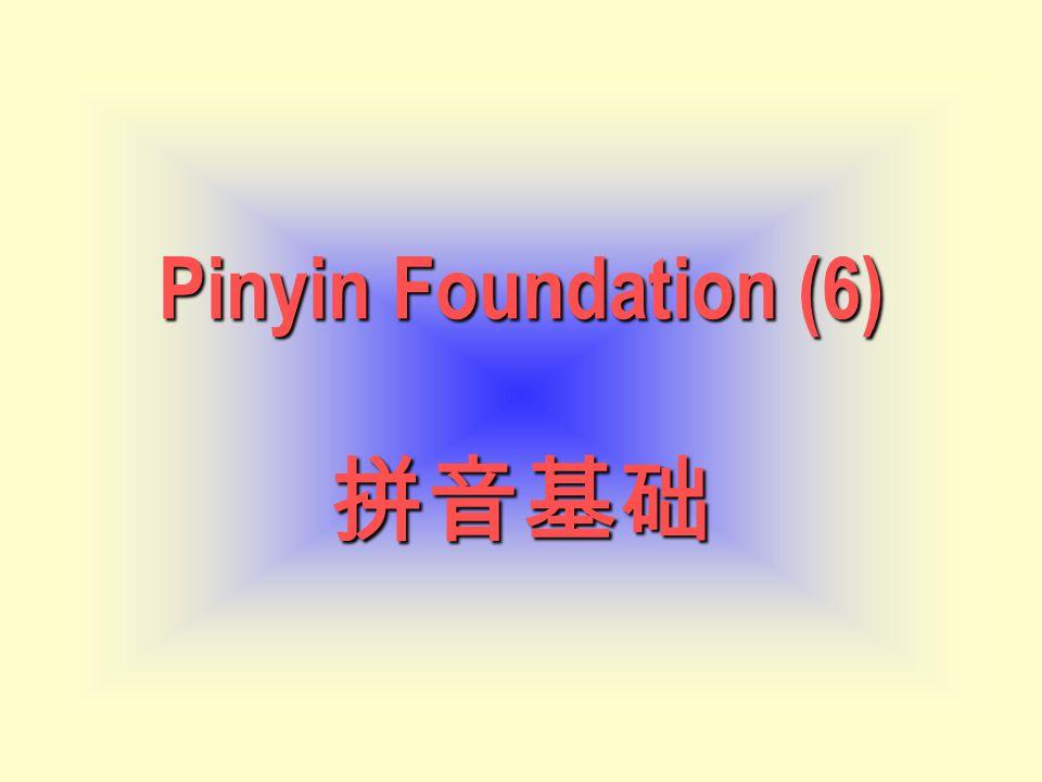 Pinyin Foundation (6) Pinyin Foundation (6) 拼音基础