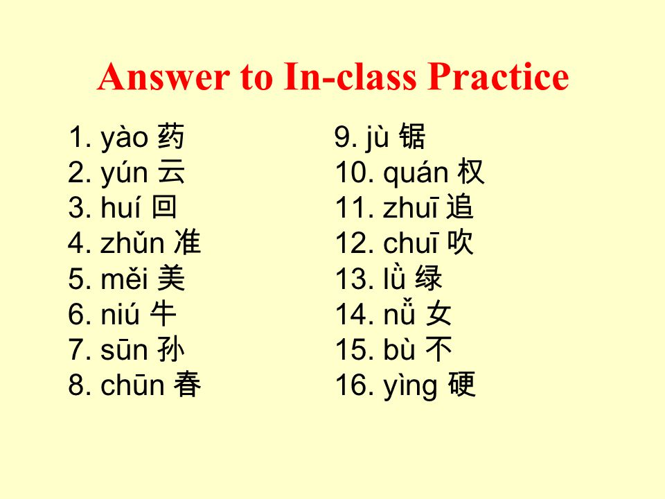 Answer to In-class Practice 1. yào 药9. jù 锯 2. yún 云 10.