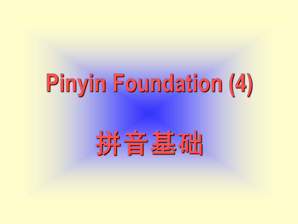 Pinyin Foundation (4) Pinyin Foundation (4) 拼音基础