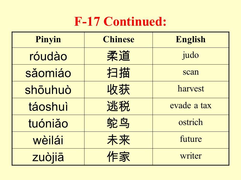 F-17 Continued: PinyinChineseEnglish huàxué化学 chemistry jiézòu节奏 rhythm liúxué留学 study abroad měimiào美妙 wonderful nǎilào奶酪 cheese páiliè排列 put in orde