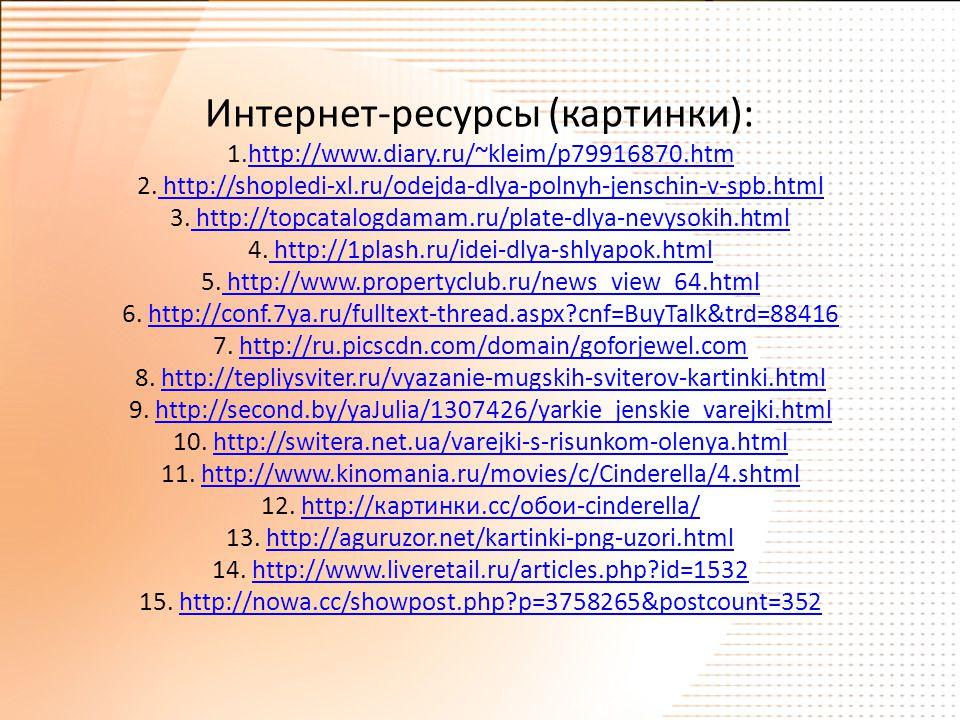 Интернет-ресурсы (картинки): 1.http://www.diary.ru/~kleim/p79916870.htm 2. http://shopledi-xl.ru/odejda-dlya-polnyh-jenschin-v-spb.html 3. http://topc