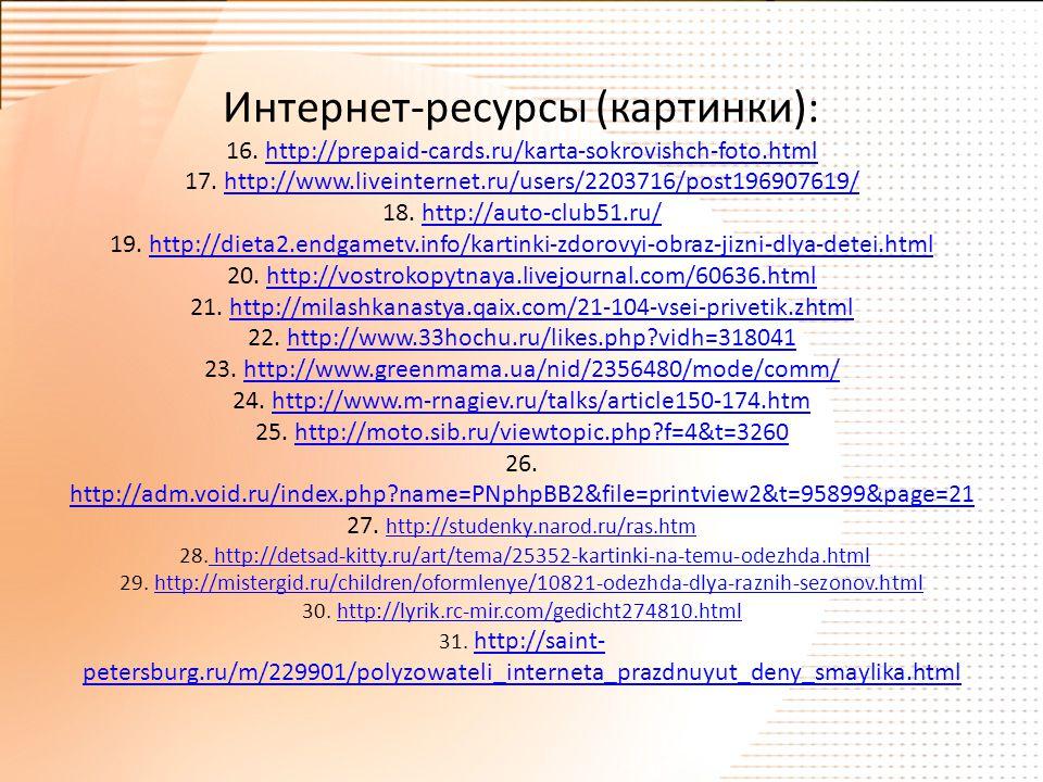 Интернет-ресурсы (картинки): 16. http://prepaid-cards.ru/karta-sokrovishch-foto.html 17. http://www.liveinternet.ru/users/2203716/post196907619/ 18. h