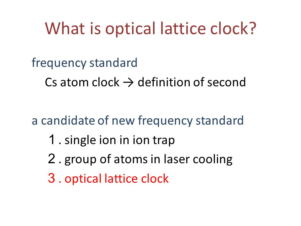 What is optical lattice clock? frequency standard Cs atom clock → definition of second a candidate of new frequency standard 1. single ion in ion trap