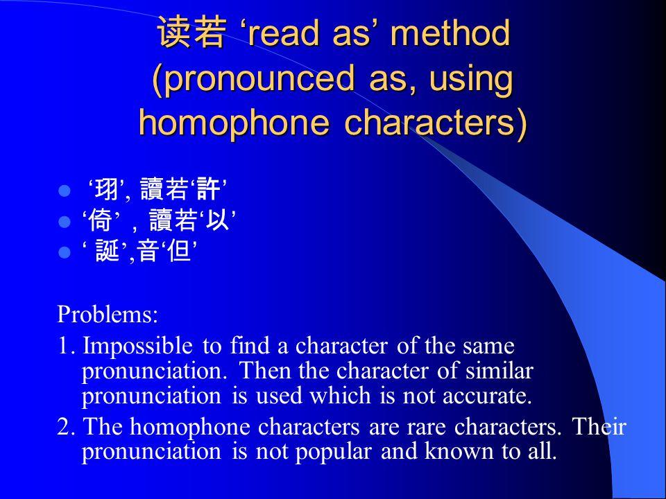 读若 'read as' method (pronounced as, using homophone characters) ' 珝 ', 讀若 ' 許 ' ' 倚 ' ,讀若 ' 以 ' ' 誕 ', 音 ' 但 ' Problems: 1. Impossible to find a chara