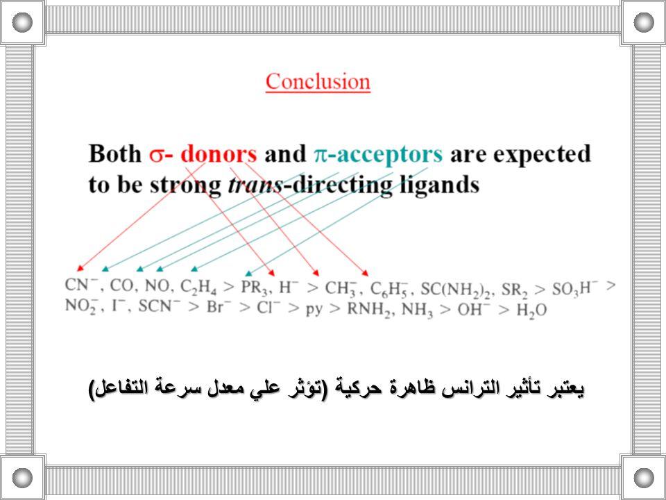 يعتبر تأثير الترانس ظاهرة حركية ( تؤثر علي معدل سرعة التفاعل )