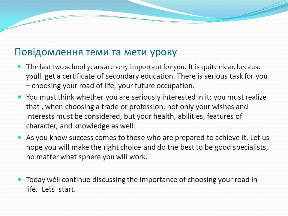 Повідомлення теми та мети уроку The last two school years are very important for you. It is quite clear, because you̒ ll get a certificate of secondar