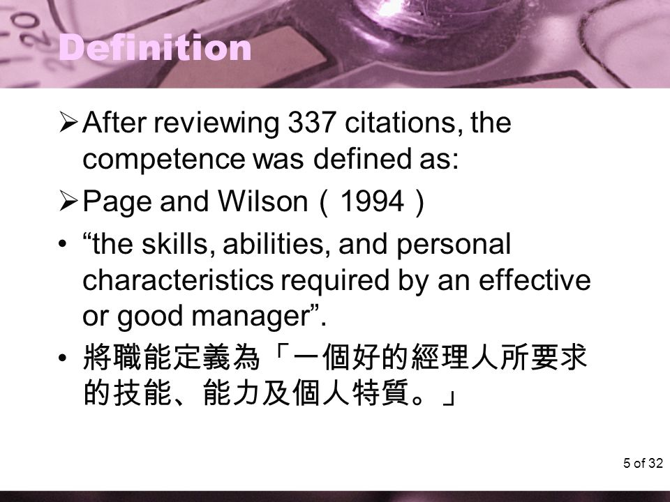 6 of 32 Definition  Boyatizs ( 1982 ) An underlying characteristic of a person which results in effective and/or superior performance in a job.