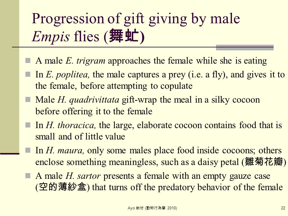 Ayo 教材 ( 動物行為學 2010) 22 Progression of gift giving by male Empis flies ( 舞虻 ) A male E. trigram approaches the female while she is eating In E. poplit