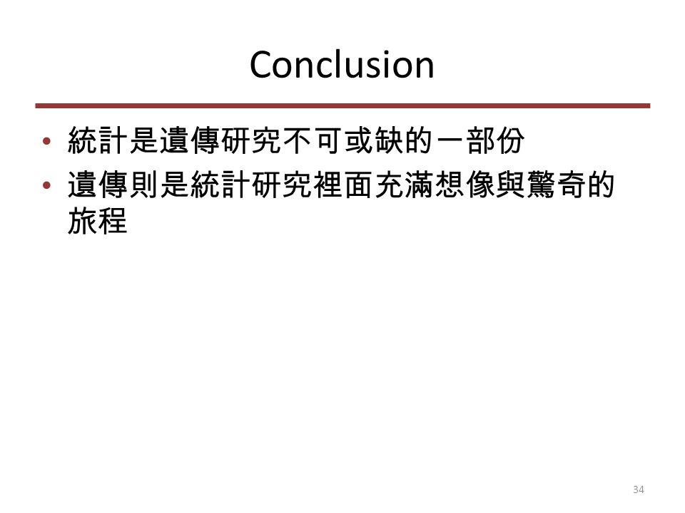 Conclusion 統計是遺傳研究不可或缺的一部份 遺傳則是統計研究裡面充滿想像與驚奇的 旅程 34