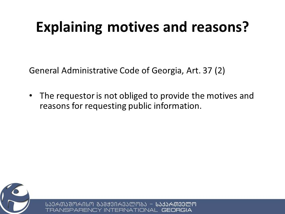 Explaining motives and reasons. General Administrative Code of Georgia, Art.