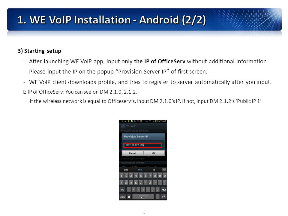 3) Starting setup -After launching WE VoIP app, input only the IP of OfficeServ without additional information.