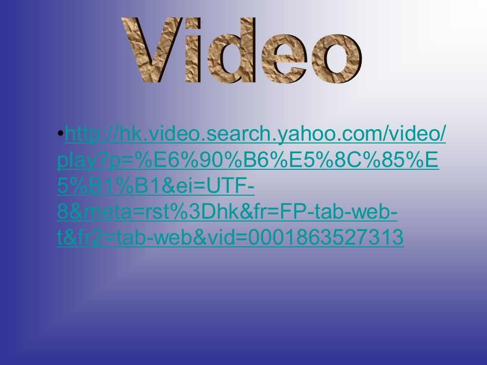 http://hk.video.search.yahoo.com/video/ play p=%E6%90%B6%E5%8C%85%E 5%B1%B1&ei=UTF- 8&meta=rst%3Dhk&fr=FP-tab-web- t&fr2=tab-web&vid=0001863527313http://hk.video.search.yahoo.com/video/ play p=%E6%90%B6%E5%8C%85%E 5%B1%B1&ei=UTF- 8&meta=rst%3Dhk&fr=FP-tab-web- t&fr2=tab-web&vid=0001863527313