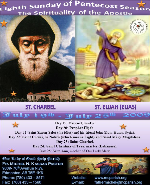Day 19: Margaret, martyr. Day 20: Prophet Elijah. Day 21: Saint Simon Salot (the idiot) and his friend John (from Homs, Syria). Day 22: Saint Lucius,