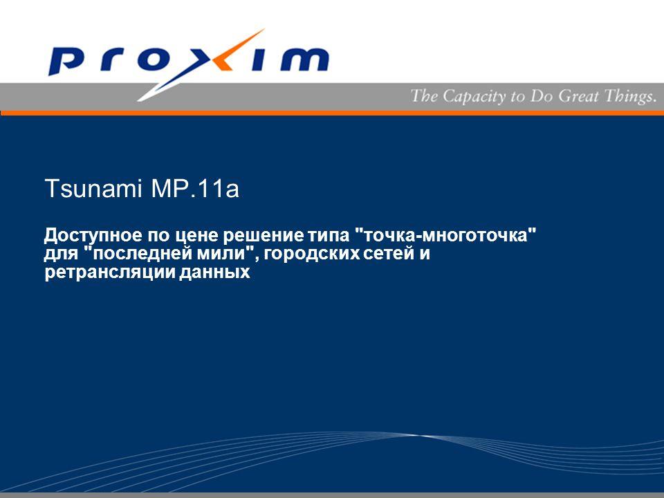 Tsunami MP.11a Доступное по цене решение типа точка-многоточка для последней мили , городских сетей и ретрансляции данных