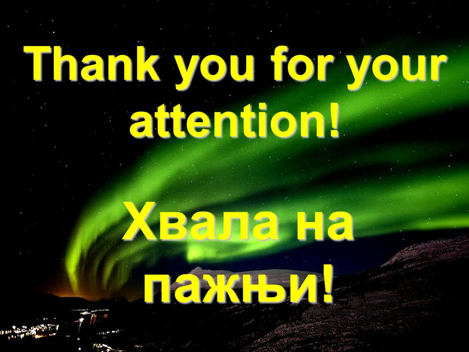Хвала на пажњи! 16 Thank you for your attention!