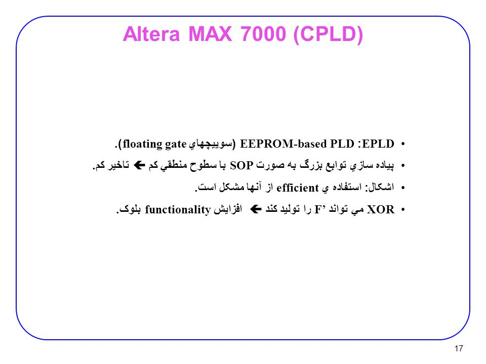 17 Altera MAX 7000 (CPLD) EPLD: EEPROM-based PLD ( سوييچهاي floating gate).