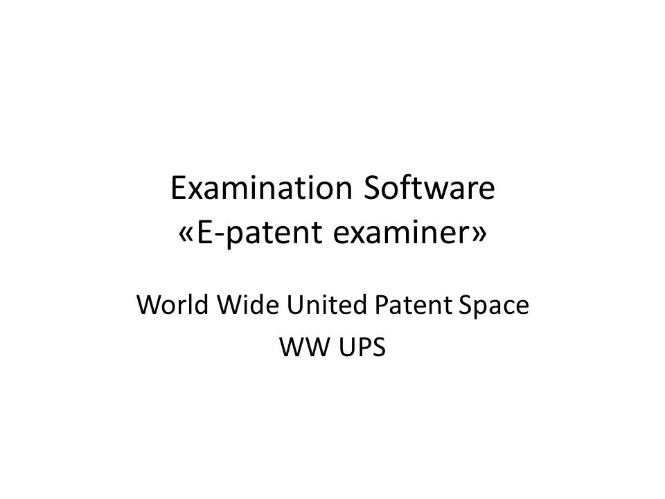 Examination Software «E-patent examiner» World Wide United Patent Space WW UPS
