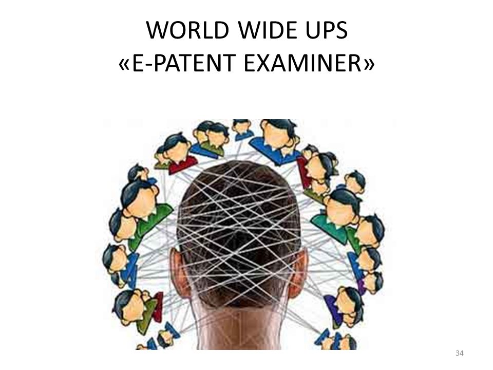 34 WORLD WIDE UPS «E-PATENT EXAMINER»
