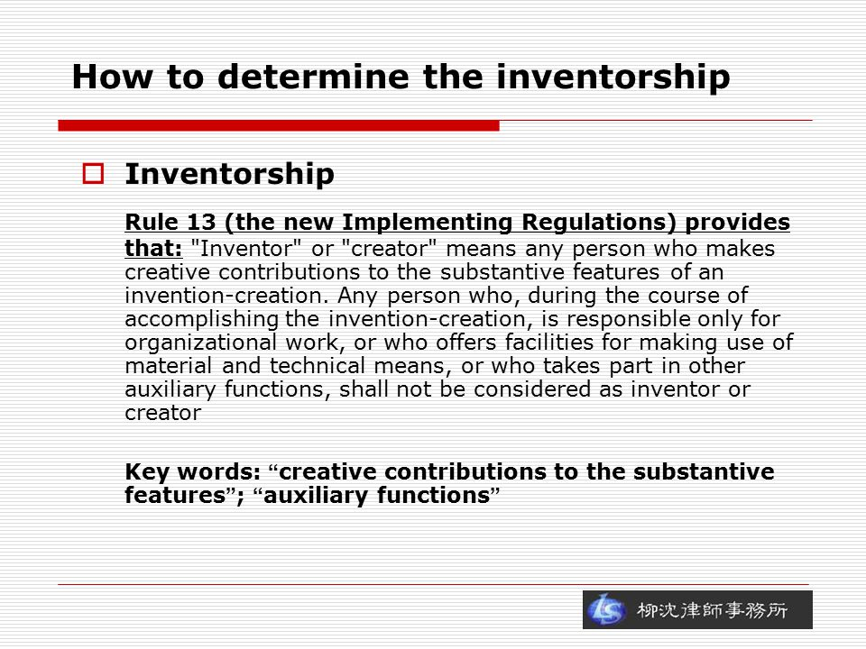 How to determine the inventorship  Inventorship Rule 13 (the new Implementing Regulations) provides that: