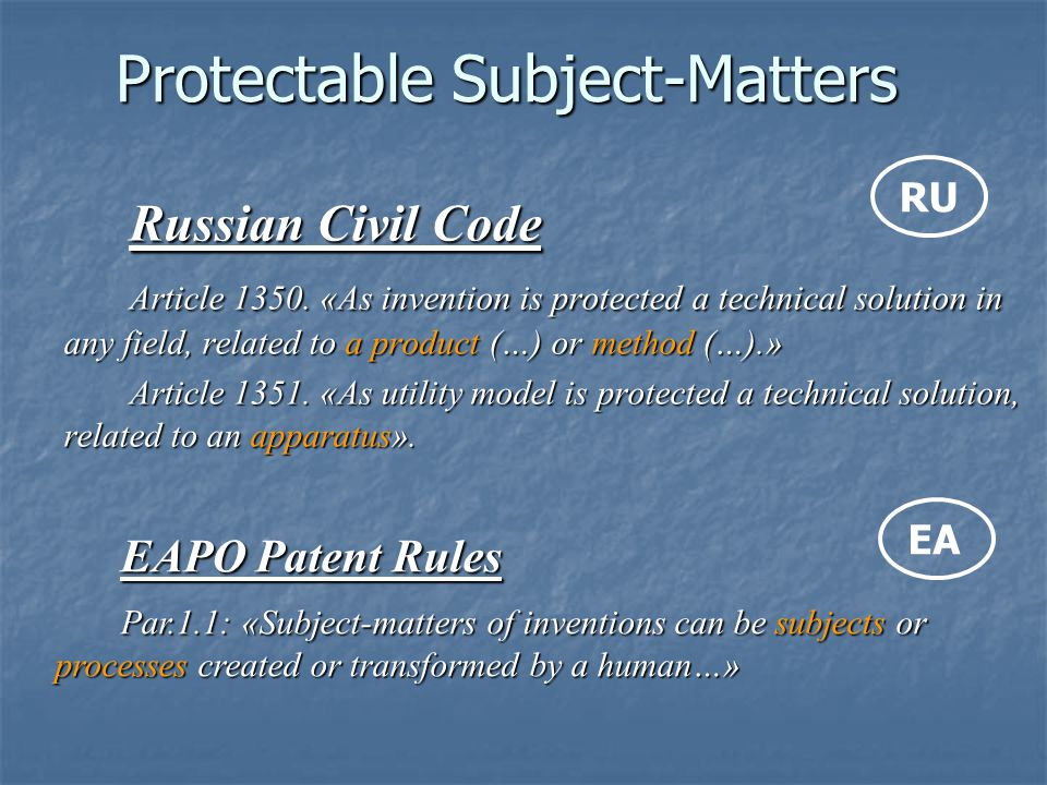 Protectable Subject-Matters Russian Civil Code Article 1350. «As invention is protected a technical solution in any field, related to a product (…) or