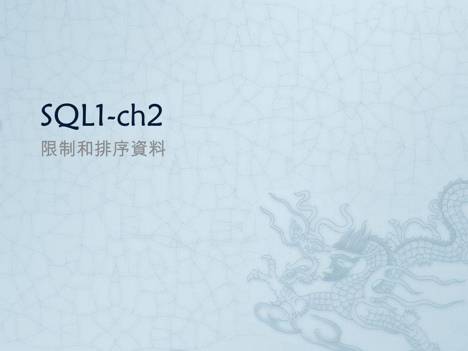 SQL1-ch2 限制和排序資料