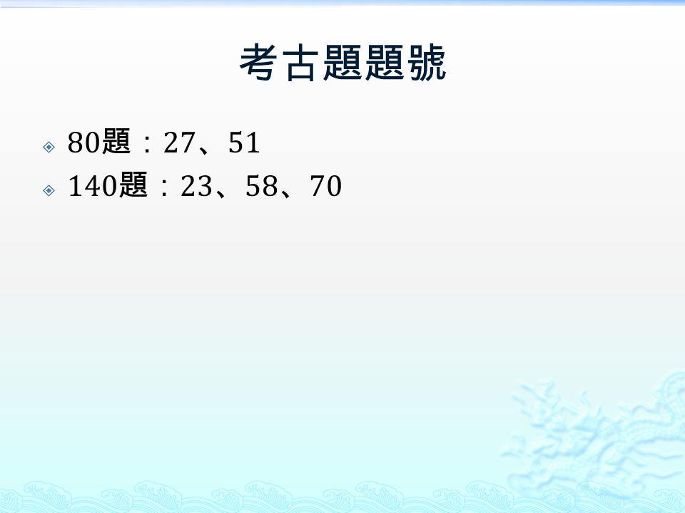 考古題題號  80 題: 27 、 51  140 題: 23 、 58 、 70