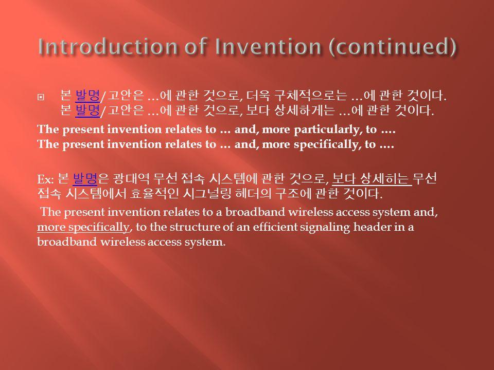  본 발명 / 고안은 … 에 관한 것으로, 더욱 구체적으로는 … 에 관한 것이다. 본 발명 / 고안은 … 에 관한 것으로, 보다 상세하게는 … 에 관한 것이다.