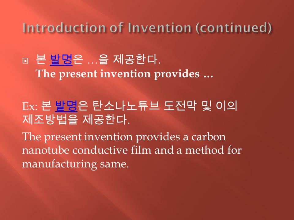  본 발명은 … 을 제공한다. The present invention provides … 발명 Ex: 본 발명은 탄소나노튜브 도전막 및 이의 제조방법을 제공한다.