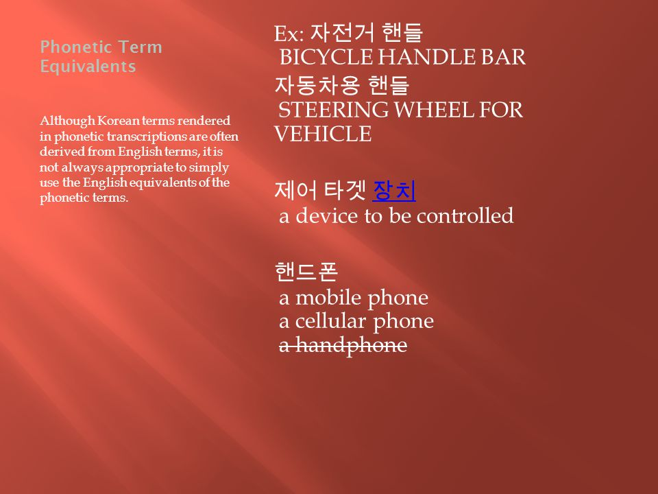Phonetic Term Equivalents Although Korean terms rendered in phonetic transcriptions are often derived from English terms, it is not always appropriate to simply use the English equivalents of the phonetic terms.