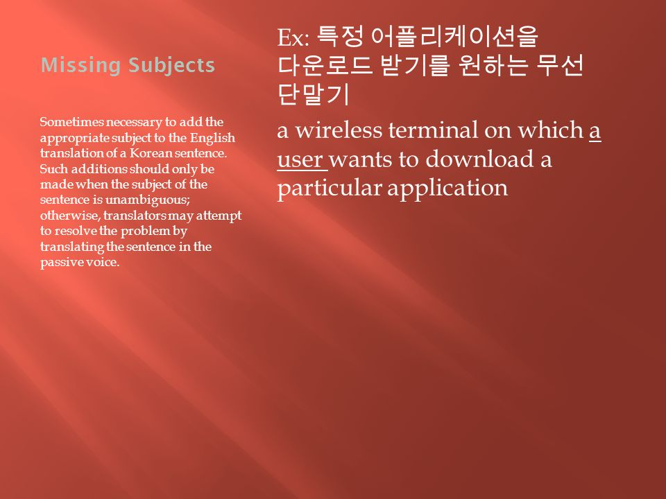 Missing Subjects Sometimes necessary to add the appropriate subject to the English translation of a Korean sentence.