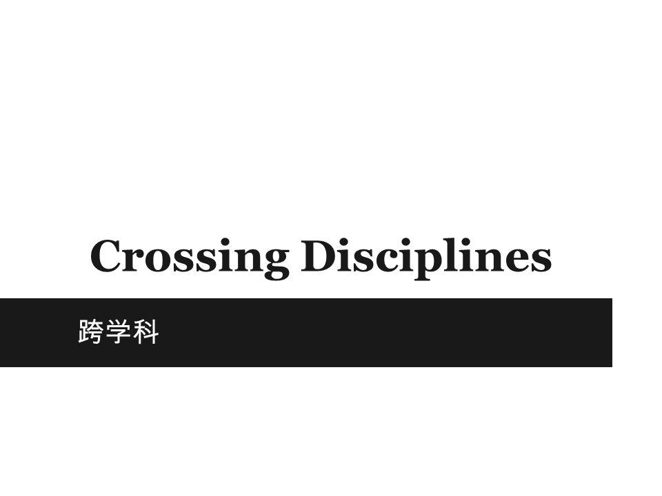 Crossing Disciplines 跨学科