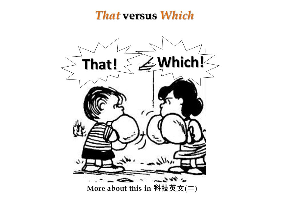 That versus Which That! Which! More about this in 科技英文 ( 二 )