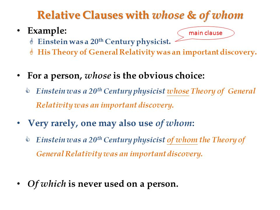 Relative Clauses with whose & of whom Example:  Einstein was a 20 th Century physicist.
