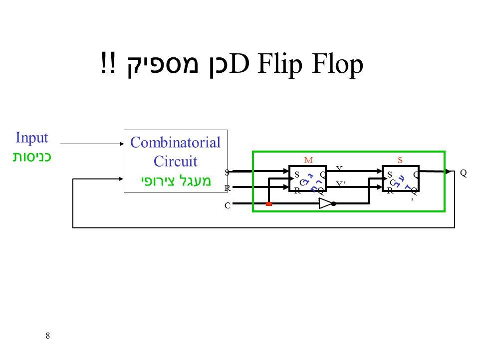 8 D Flip Flop כן מספיק !.