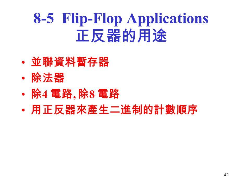 42 8-5 Flip-Flop Applications 正反器的用途 並聯資料暫存器 除法器 除 4 電路, 除 8 電路 用正反器來產生二進制的計數順序