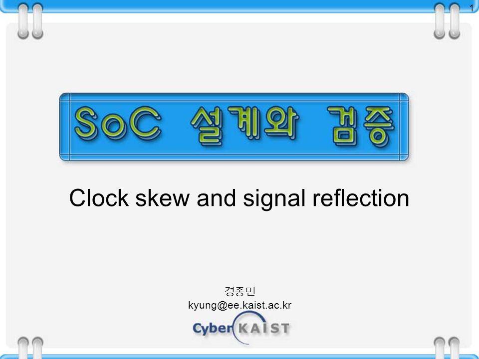 경종민 kyung@ee.kaist.ac.kr 1 Clock skew and signal reflection